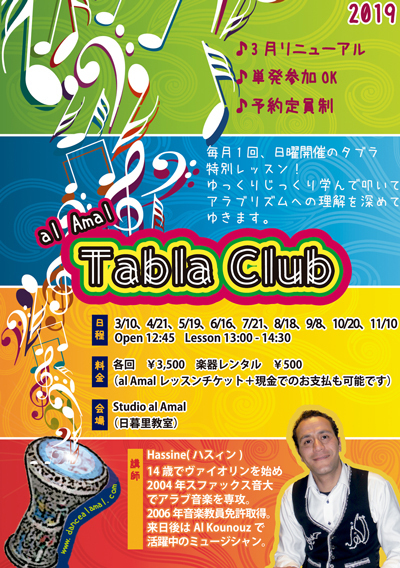 Amal_tablaclub2019.jpg